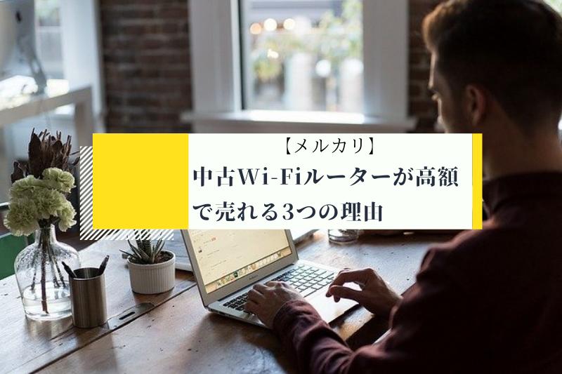 【メルカリ】中古Wi-Fiルーターが高額で売れる3つの理由