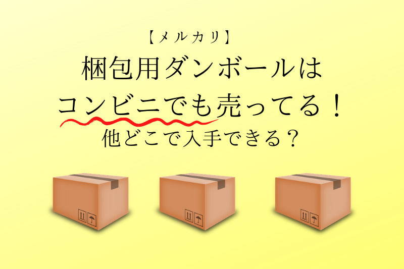 【メルカリ】梱包用ダンボールはコンビニでも売ってる!他どこで入手できる?