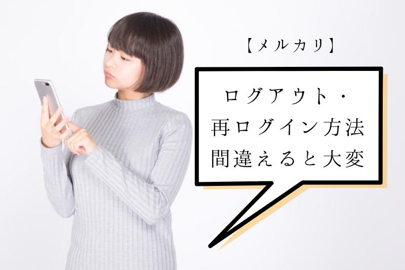 【メルカリ】ログアウト・再ログインする方法!間違えると大変