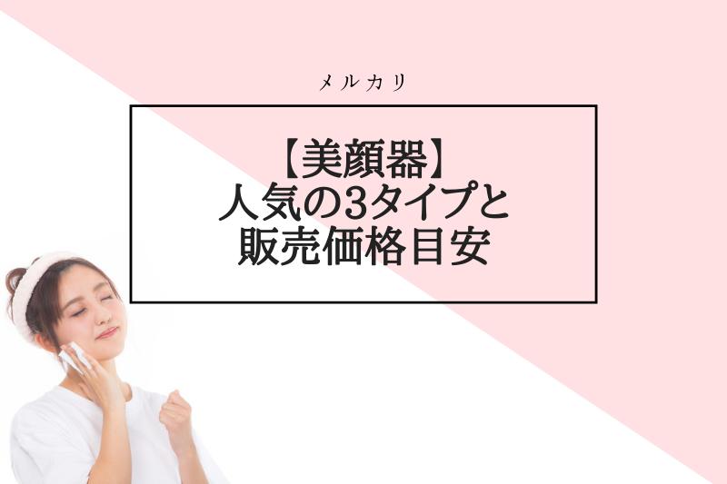 メルカリ【美顔器】人気の3タイプと販売価格目安