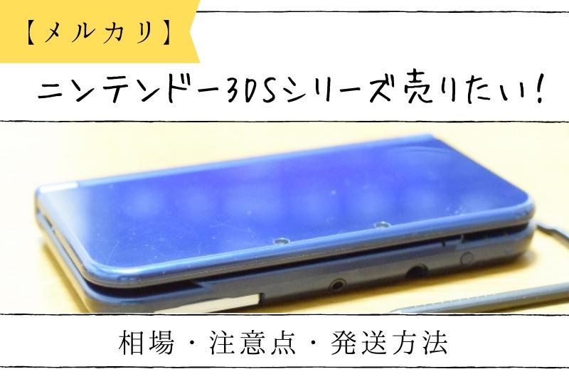 【メルカリ】ニンテンドー3DSシリーズを売りたい!相場・注意点・発送方法