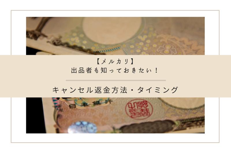 【メルカリ】出品者も知っておきたい!キャンセル返金方法・タイミング