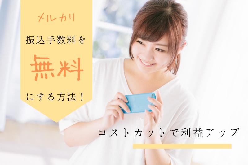 【メルカリ】振込手数料を無料にする方法!コストカットで利益アップ