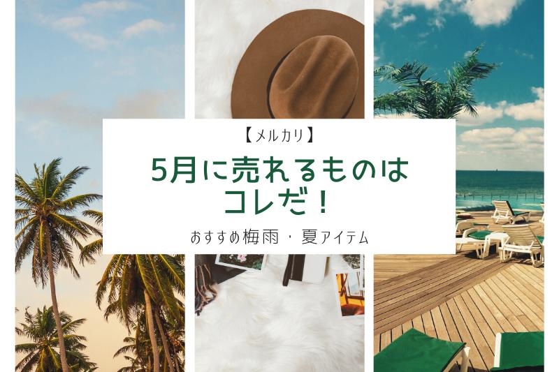 【メルカリ】5月に売れるものはコレだ!おすすめ梅雨・夏アイテム