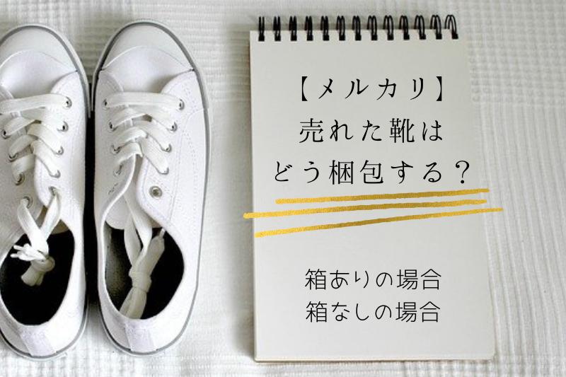 【メルカリ】売れた靴はどう梱包する?箱ありの場合・箱なしの場合