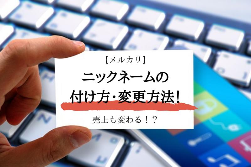 【メルカリ】ニックネームの付け方・変更方法!売上も変わる!?