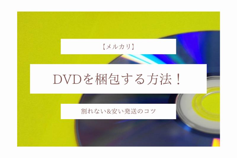 【メルカリ】DVDを梱包する方法!割れない&安い発送のコツ