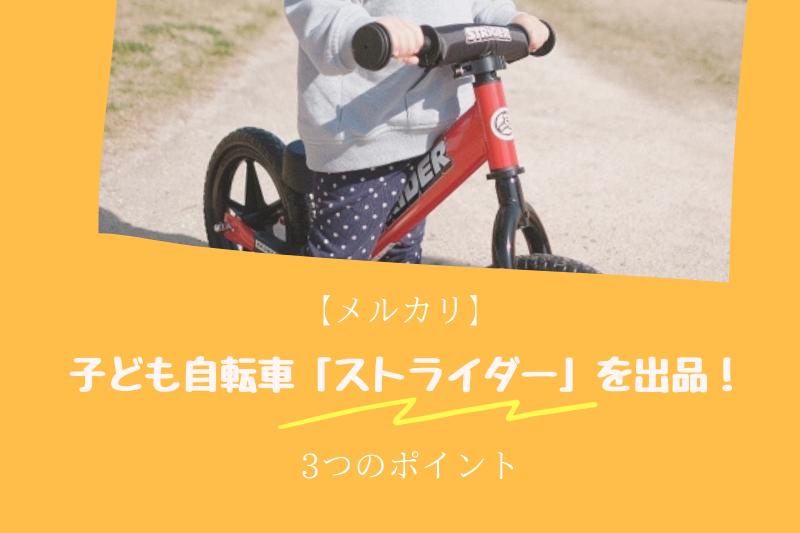 【メルカリ】子ども自転車「ストライダー」を出品!3つのポイント