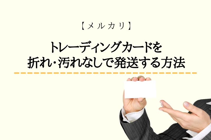 【メルカリ】トレーディングカードを折れ・汚れなしで発送する方法