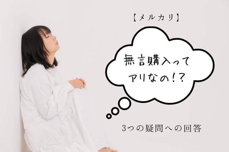 【メルカリ】不安…無言購入ってアリなの!?3つの疑問への回答