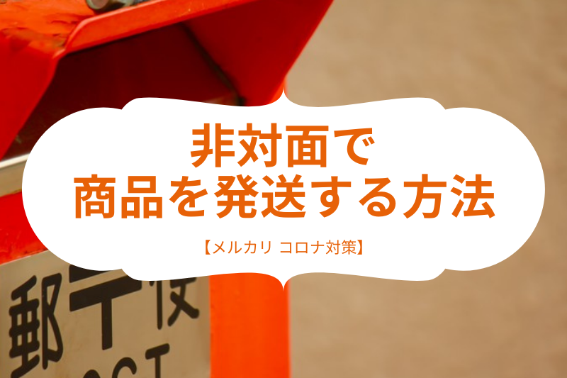 【メルカリ】非対面で商品を発送する方法【コロナ対策】