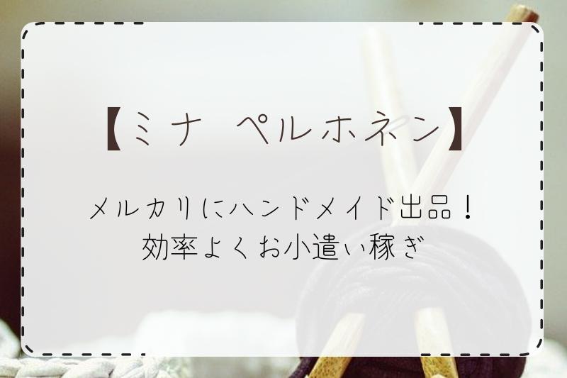 【ミナ ペルホネン】メルカリにハンドメイド出品!効率よくお小遣い稼ぎ