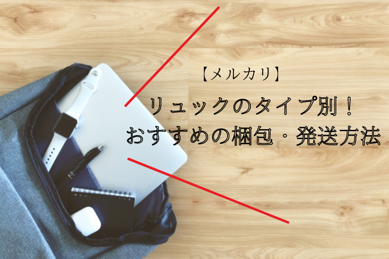 【メルカリ】リュックのタイプ別!おすすめの梱包・発送方法