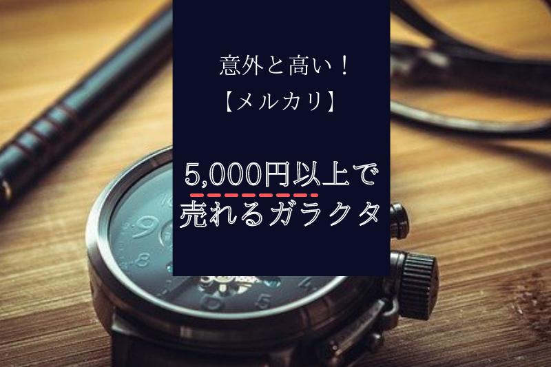 意外と高い!【メルカリ】5,000円以上で売れるガラクタ