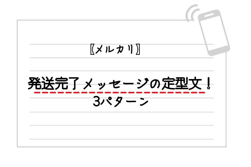【メルカリ】発送完了メッセージの定型文!3パターン