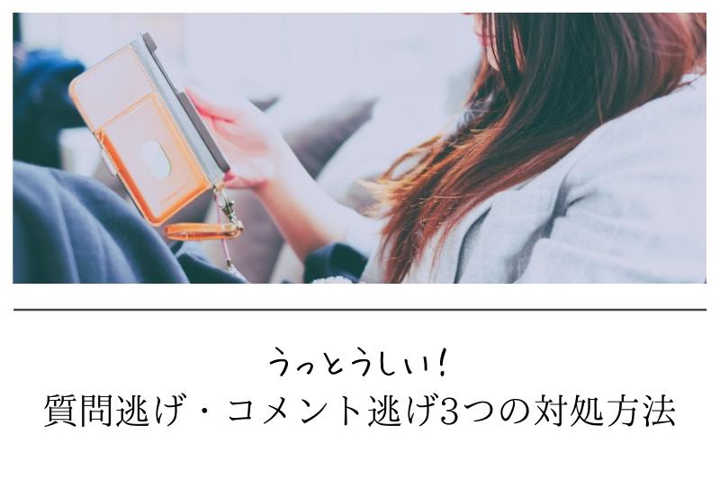 うっとうしい!【メルカリ】質問逃げ・コメント逃げ3つの対処方法