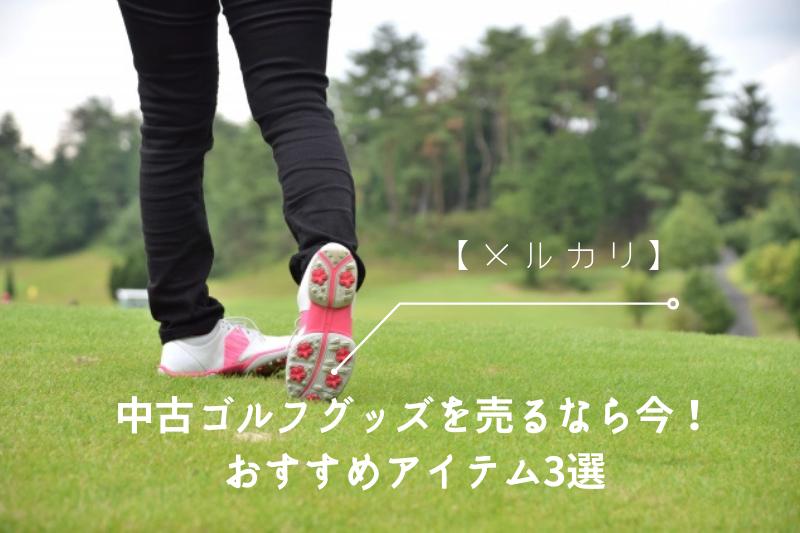 【メルカリ】中古ゴルフグッズを売るなら今!おすすめアイテム3選