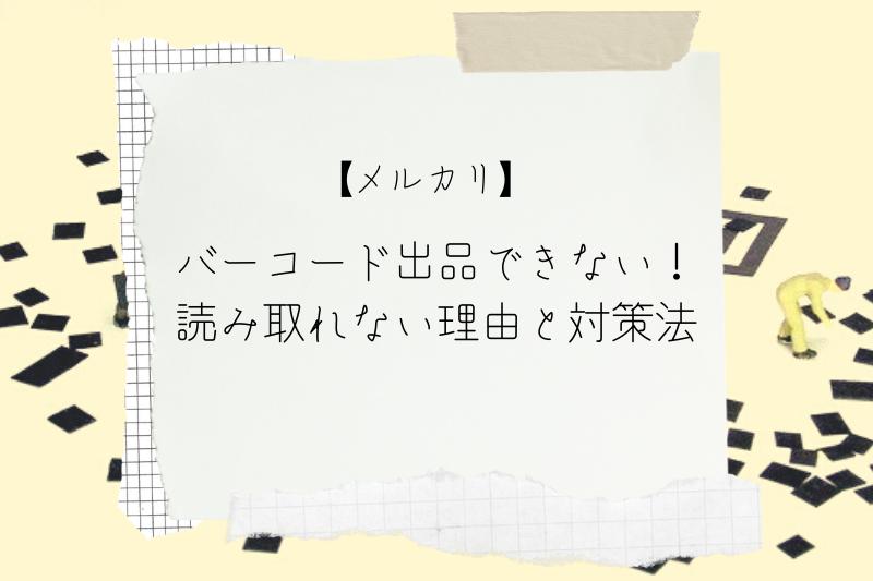 【メルカリ】バーコード出品できない!読み取れない理由と対策法
