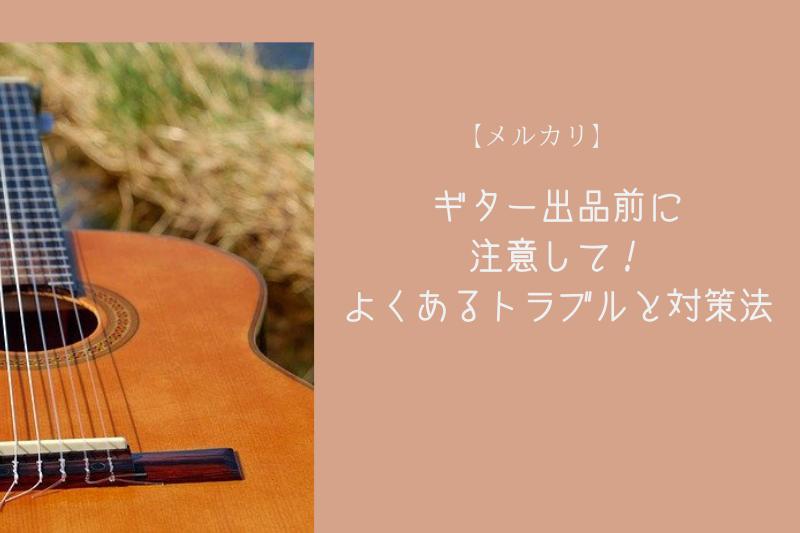 【メルカリ】ギター出品前に注意して!よくあるトラブルと対策法