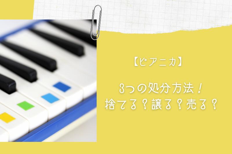 【ピアニカ(鍵盤ハーモニカ)】3つの処分方法!捨てる?譲る?売る?