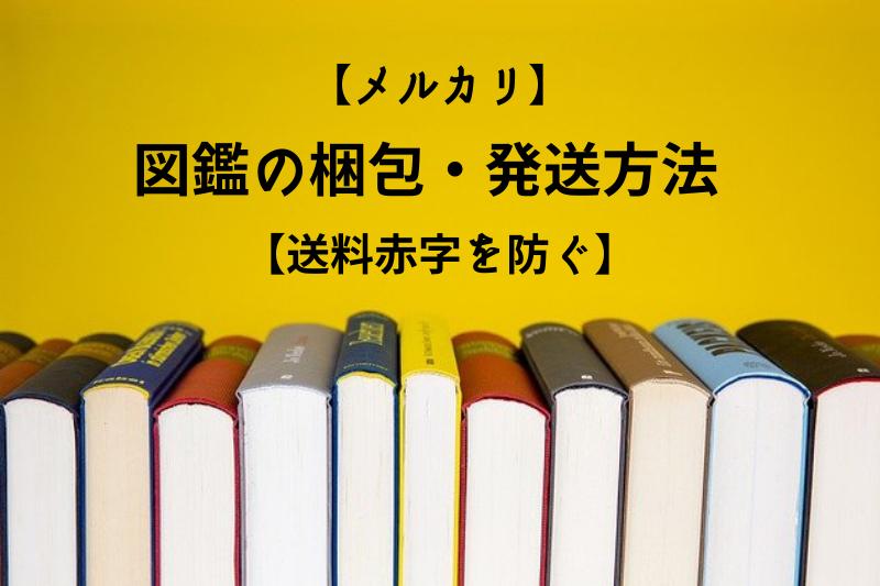 【メルカリ】図鑑の梱包・発送方法【送料赤字を防ぐ】