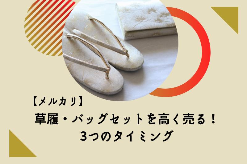 【メルカリ】草履・バッグセットを高く売る!3つのタイミング