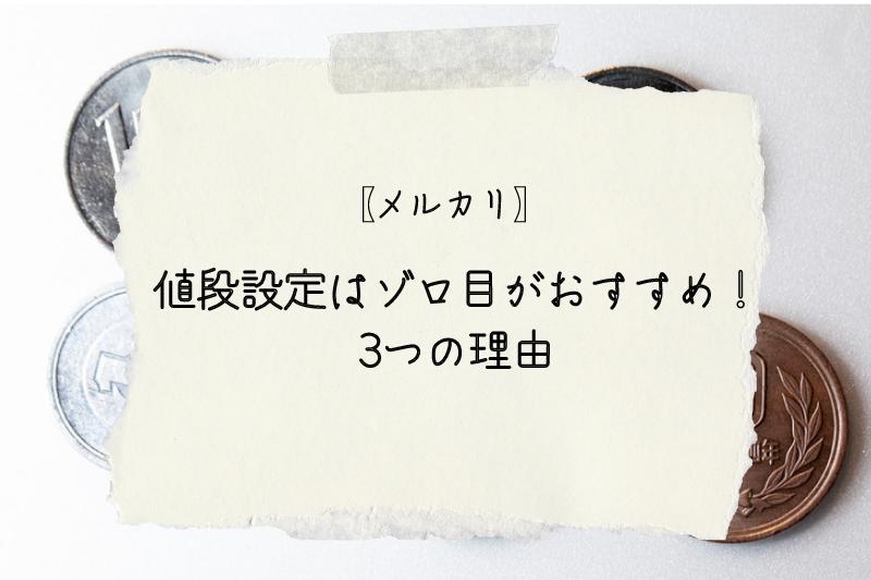 【メルカリ】値段設定はゾロ目がおすすめ!3つの理由
