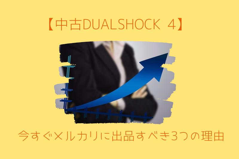 【中古DUALSHOCK 4】今すぐメルカリに出品すべき3つの理由