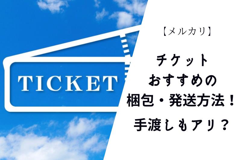 【メルカリ】チケットおすすめの梱包・発送方法!手渡しもアリ?