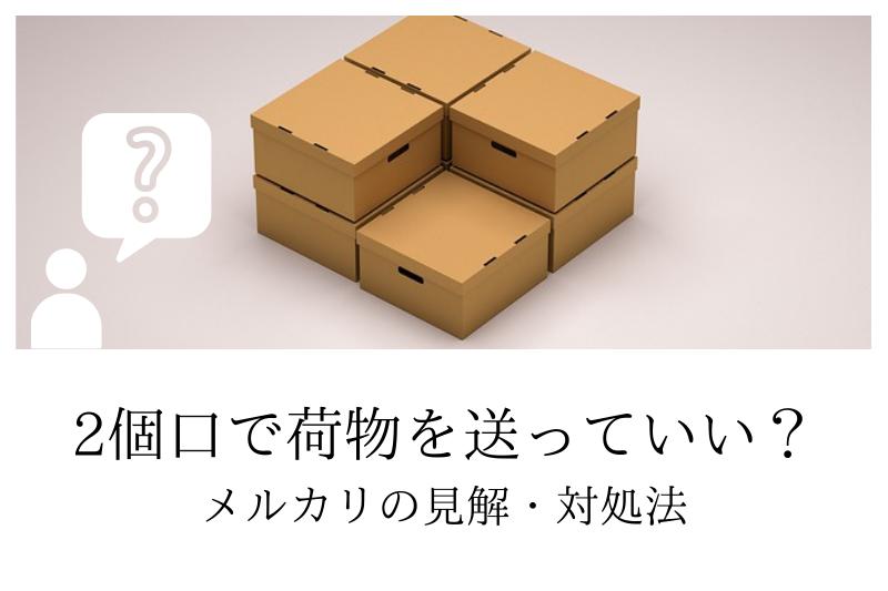 【メルカリ】2個口で荷物を送っていい?メルカリの見解・対処法